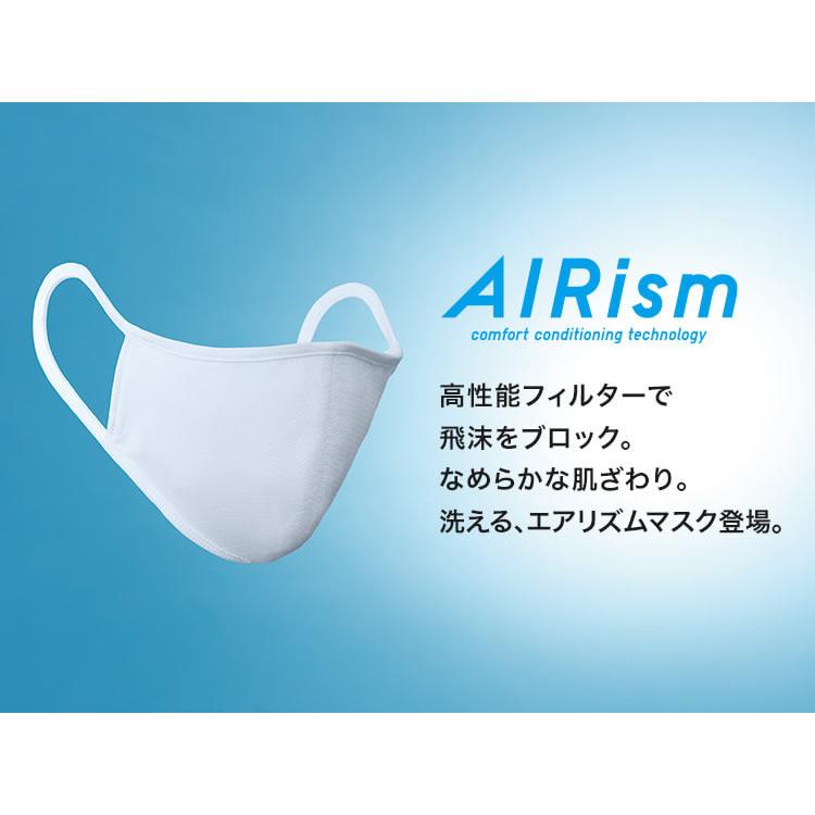 ユニクロ「エアリズムマスク」