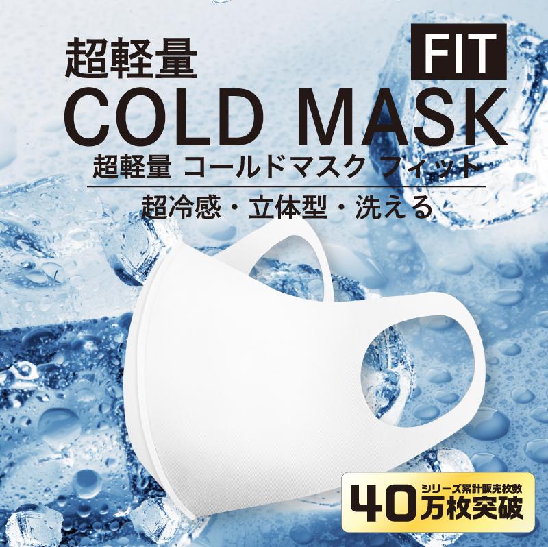 冷感マスク 超軽量 コールドマスク フィット